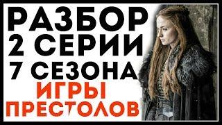 ПОДРОБНЫЙ обзор: Игра Престолов - 7 сезон 2 серия
