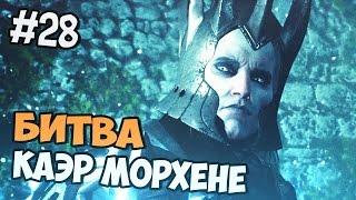 Ведьмак 3 Прохождение на русском - Битва в Каэр Морхене - Часть 28