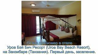 Отзыв про номер в отеле Уроа Бэй Бич Ресорт Uroa Bay Beach Resort на Занзибаре Танзания