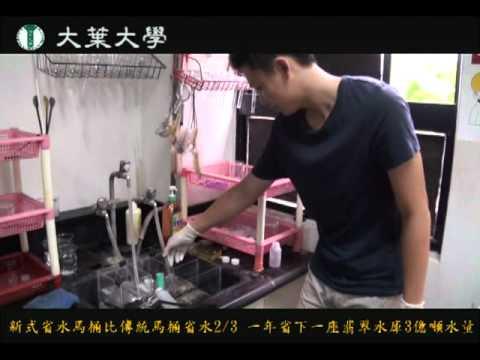 大葉大學環工系開發創新省水馬桶 榮獲中華創新發明學會金牌獎