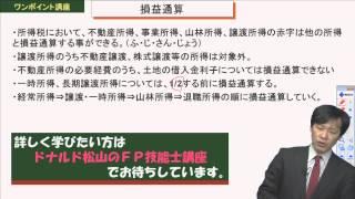 ドナルド松山のFP技能士ワンポイント講座 損益通算(所得税)