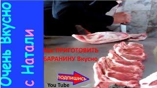 Как приготовить баранину вкусно How to cook lamb tasty