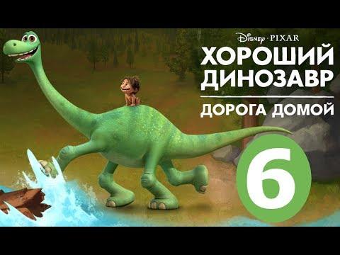 🐉Игра Хороший динозавр: Дорога домой, прохождение, уровень 6.