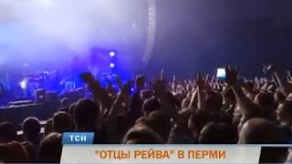 The Prodigy дали единственный концерт в Перми