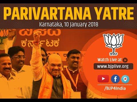 Shri Amit Shah addresses Parivartan Yatra in Karnataka : 10.01.2018