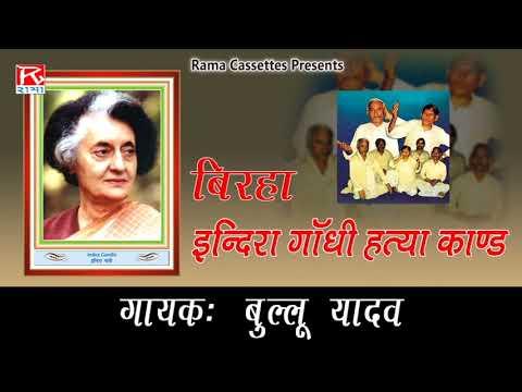 Birha Indra Gandhi Hatya Kand Bhojpuri Purvanchali Birha Sung By Kashi Bullu Yadav,