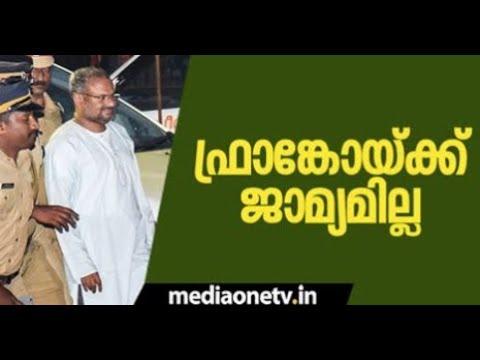 ഫ്രാങ്കോ മുളക്കലിന് ജാമ്യമില്ല | Nun rape case | Bishop Franco Mulakkal thumbnail