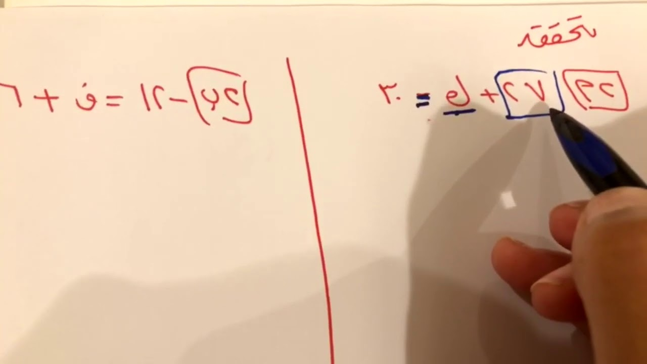 حل المعادلات ذات الخطوة الواحدة الجزء الأول للصف الثالث متوسط الفصل الدراسي الأول Youtube