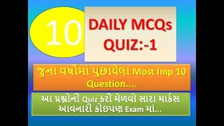 Daily Quiz In Gujarati || G.K Video In Gujarati || G.K Short Cut In Gujarati
