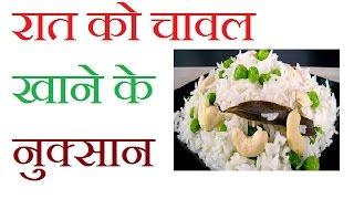 raat ko chawal khaane  ke nuksaan:रात को चावल खाने के नुक्सान