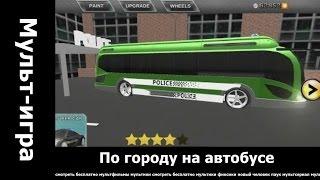 По городу на автобусе.. мультики смотреть онлайн бесплатно в хорошем качестве.
