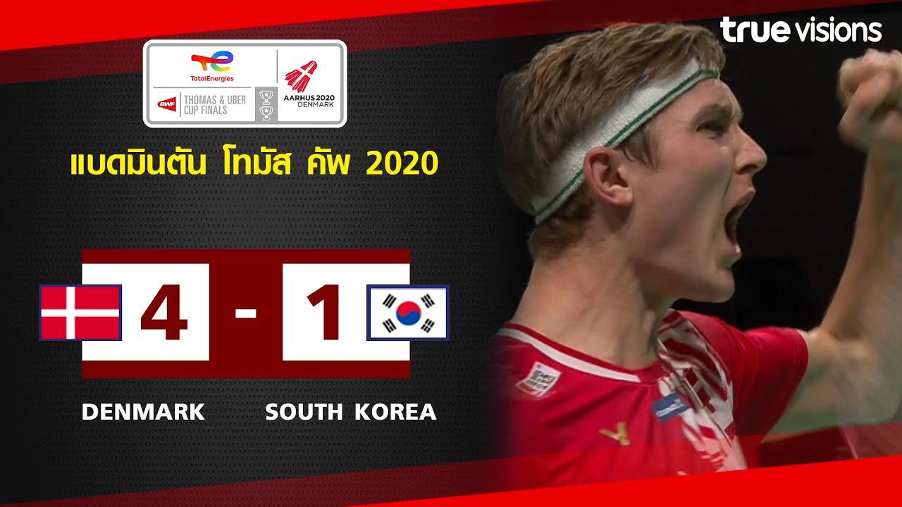 ไฮไลท์แบดมินตัน Thomas Cup 2020 : ทีมชาติเดนมาร์ก พบ ทีมชาติเกาหลีใต้