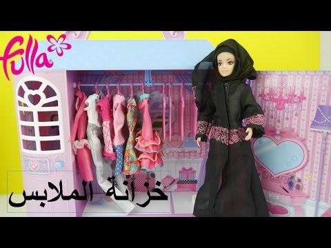 لعبة خزانة و تسريحة فلة ألعاب بنات  - Fulla Playtime Dressing Room