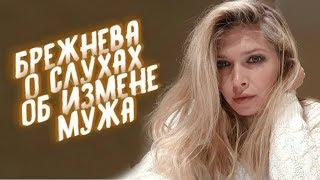Вера Брежнева об измене Константина Меладзе с солисткой Виагры