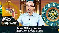 Neram Nalla Neram 27-07-2017 PuthuYugam TV Show Online