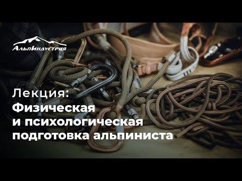 Лекция: Физическая и психологическая подготовка альпиниста