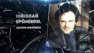 Николай Еременко. Эдипов комплекс