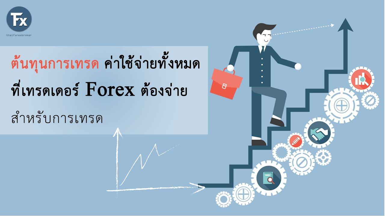 ต้นทุนการเทรดฟอเร็กซ์ (Forex) : thaiforexbroker.com: [069]
