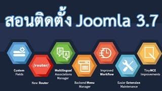 สอนทำเว็บไซต์ Joomla ติดตั้งจูมล่า 3.7 สำหรับทำ Website  แบบละเอียด HD