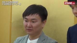 漫才コンビ「かまいたち」の山内健司(36)が17日、大阪市内で会見を開...