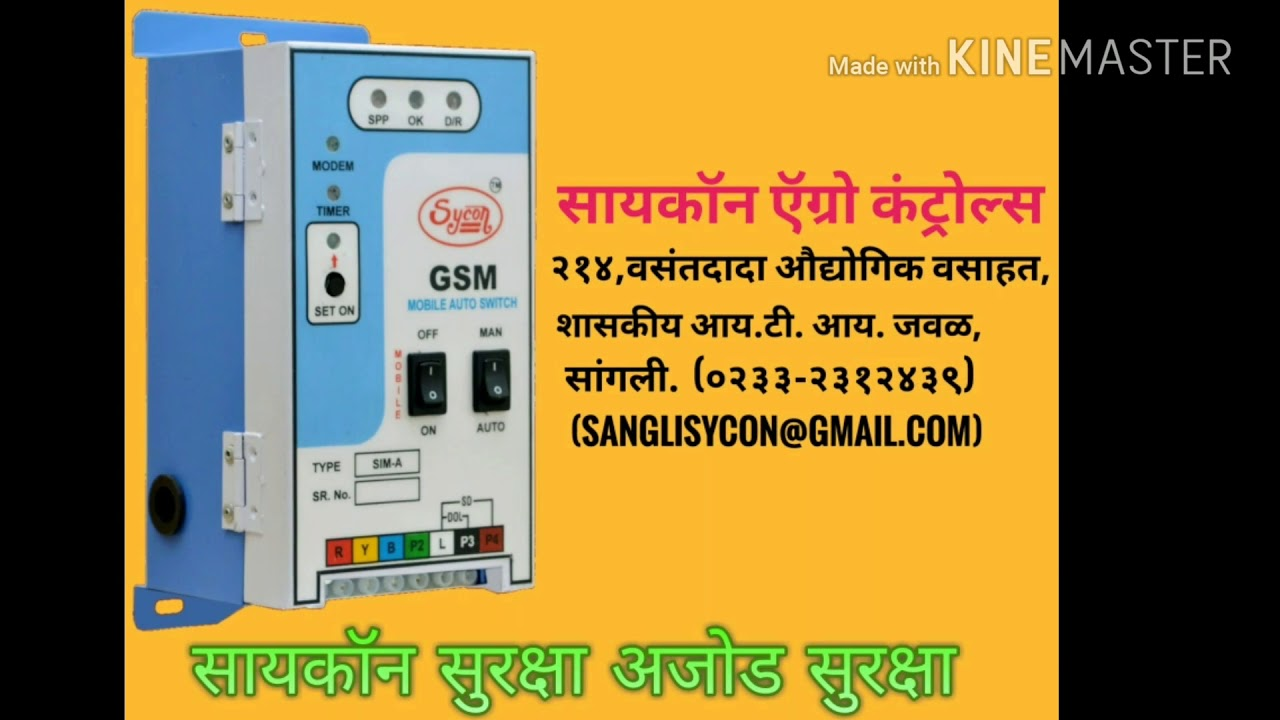 Gsm Mobile Autoswitch Intro Youtube