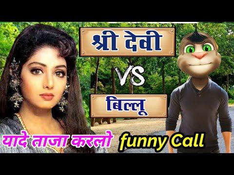 श्री देवी VS बिल्लू कॉमेडी | Sridevi Very Funny Call With Sridevi Song Talking Tom Funny Call