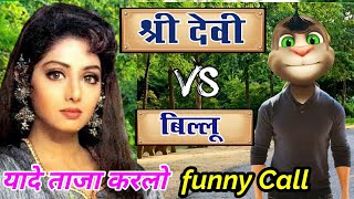 श्री देवी VS बिल्लू कॉमेडी   Sridevi Very funny call with sridevi song talking tom funny call