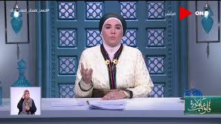 قلوب عامرة   راَي الدكتورة نادية في فتوى إخراج زكاة الفطر