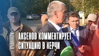 Аксёнов рассказал последние новости по нападению на Керченский политех