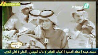 محمد عبده ! معك التحيه يانسيم الجنوبِ , قديم