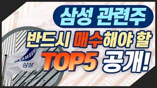 [주식] 삼성 관련주 반드시 매수해야 할 TOP5 공개…