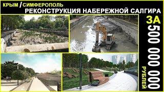 500 000 000 Смывает в реку / Крым 2019 / Симферополь