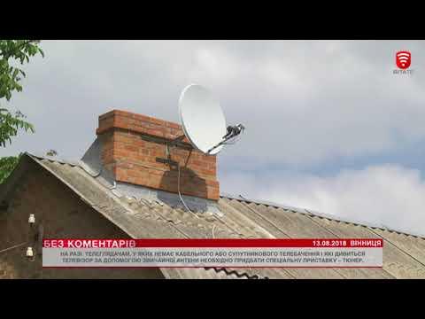 Телеканал ВІТА - БЕЗ КОМЕНТАРІВ: Телеканал ВІТА - БЕЗ КОМЕНТАРІВ 2018-08-13_2