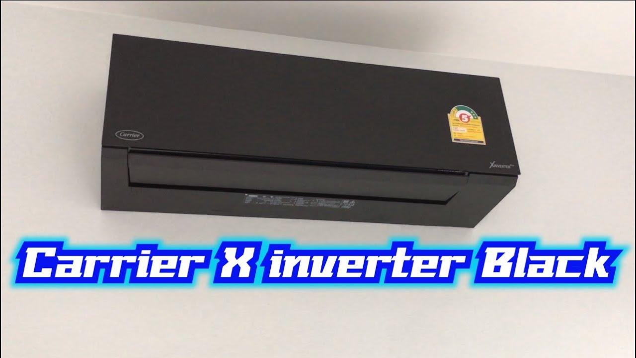 Carrier X inverter plus Black แอร์แคเรีย สีดำประหยัดไฟเบอร์ 5 3 ดาว แอร์ประหยัดไฟ ฟอกอากาศ ดีสุดๆ