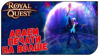 Royal Quest 😈 Апаем печати на волше