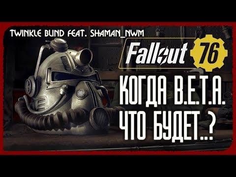 Новости о Fallout 76 - БЕТА и новая информация об игре (feat. Shaman_Nwm).
