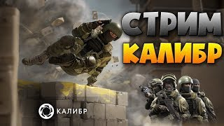 Калибр - многопользовательская онлайн-игра от третьего лица про современный спецназ