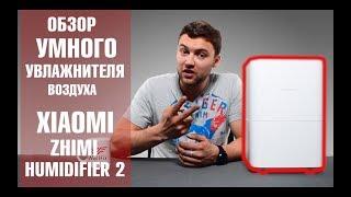 обзор увлажнителя Xiaomi Smartmi Air Humidifier 2