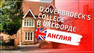 ОБРАЗОВАНИЕ В АНГЛИИ. D'OVERBROECK'S COLLEGE в Оксфорде. Подготовка к поступлению в университет