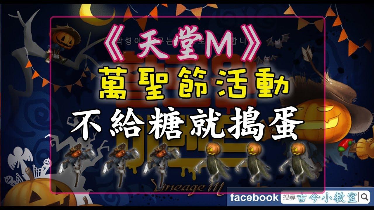 《天堂M》萬聖節活動 詳細說明 - YouTube