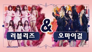 [퀸vs퀸] 러블리즈 vs 오마이걸 'Destiny(나의 지구)' (Queen vs Queen Lovelyz vs OH MY GIRL 'Destiny') @퀸덤(Queendom)