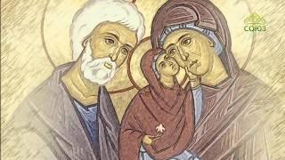 Мульткалендарь. 22 сентября. Праведные Богоотцы Иоаким и Анна