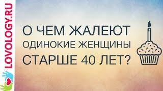 О чем жалеют одинокие женщины старше 40 лет? Ольга Чиканкова.