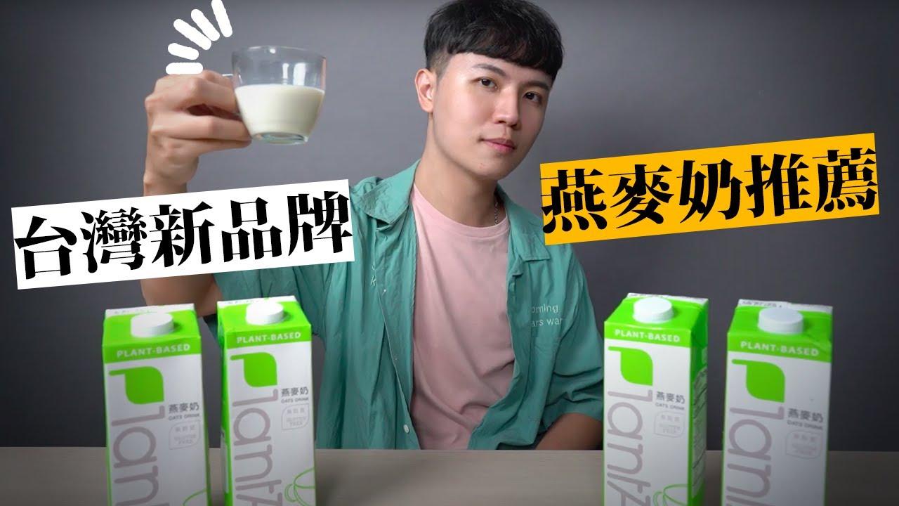 台灣團隊和義大利咖啡師共同研發的燕麥奶,喝得我們一個讚不絕口 ★ 嘖嘖開箱【Plant A無添加燕麥奶】