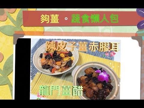夠「薑」蔬食懶人包:龍門薑醋 、陳皮子薑赤膠耳(蔬食文化節2018)