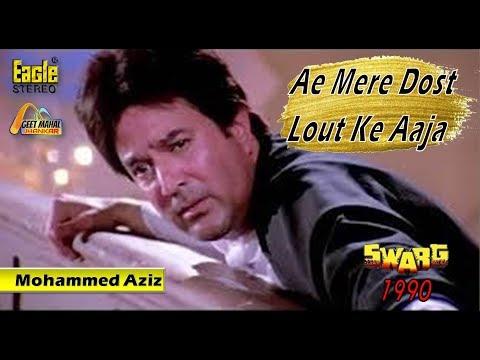 Ae Mere Dost Lout Ke Aaja ((Eagle Jhankar)) Swarg(1990))_with GEET MAHAL