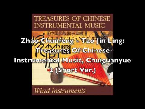 Zhao Chunfeng - Tao Jin Ling: Treasures Of Chinese Instrumental Music, Chuiguanyue 2 (Short Ver.)