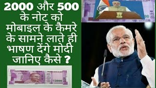 {hindi}how To 500 Or 2000 Narendra Modi Speech Live On Notes Narendra Modi  Live Aapke Notes Par
