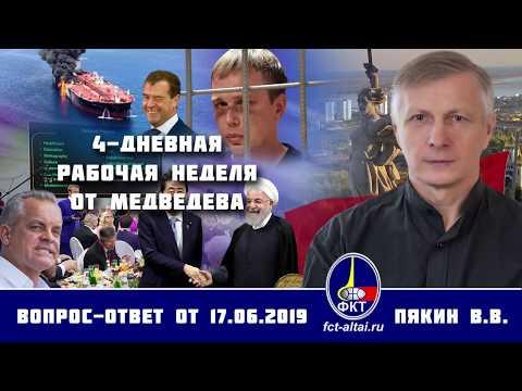 Валерий Пякин. 4-дневная рабочая неделя от Медведева