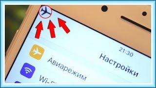 видео Как применять Авиарежим на iPhone? 4 необычных способа